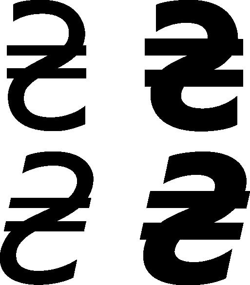 значок со знаком 2